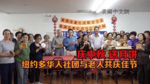庆中秋 送月饼 纽约多华人社团与老人共庆佳节