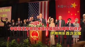 中国驻芝加哥总领馆举办国庆68周年招待会