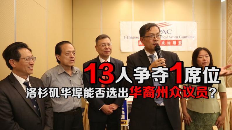 13人抢夺1席位  华裔参选人能否当选加州51选区州众议员?