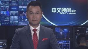 2017年09月29日中文晚间播报