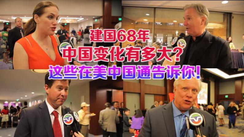 建国68年中国变化有多大?这些在美中国通告诉你!