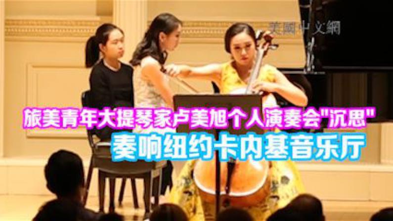 """旅美青年大提琴家卢美旭个人演奏会""""沉思"""" 奏响纽约卡内基音乐厅"""