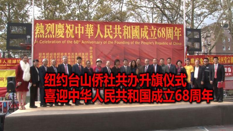 庆中华人民共和国成立68周年 纽约台山华人社团举行升旗仪式