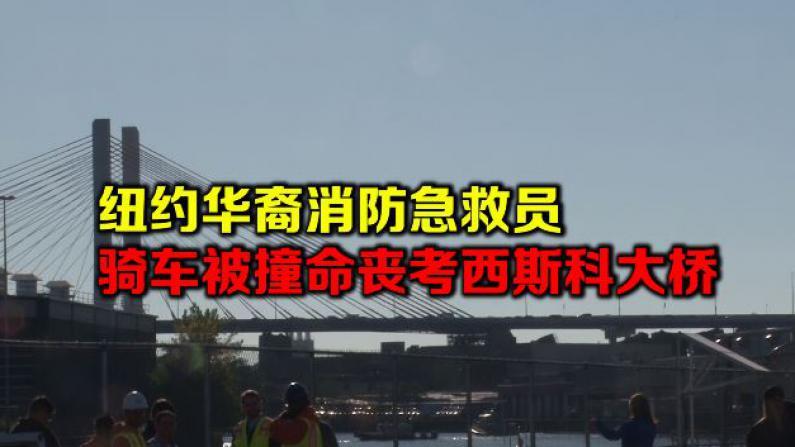 纽约华裔消防急救员 骑车被撞命丧考西斯科大桥