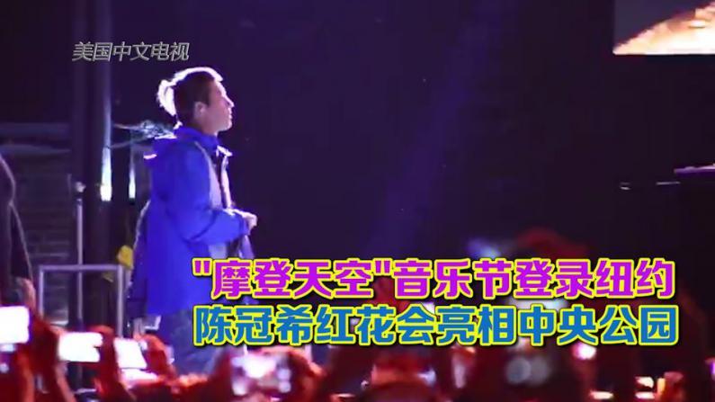 """""""摩登天空""""音乐节登录纽约  陈冠希红花会亮相中央公园"""