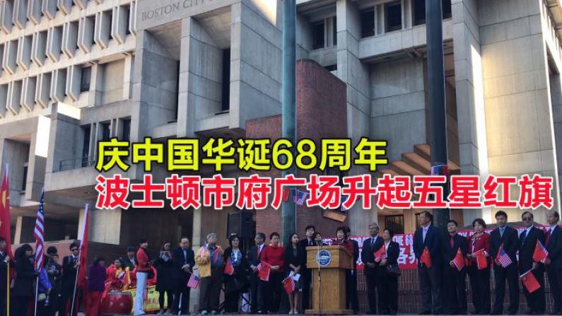 庆中国华诞68周年 波士顿市府广场升起五星红旗