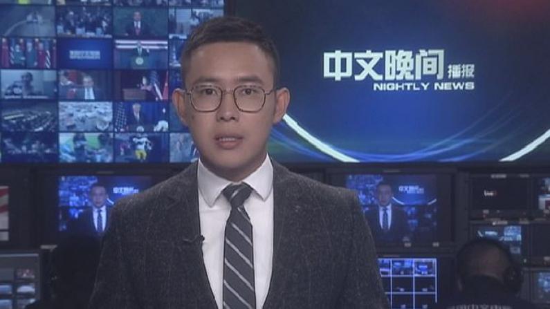 2017年10月01日中文晚间播报