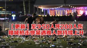 【更新】至少50死200余人伤 拉斯维加斯枪击惨案遇难人数持续上升