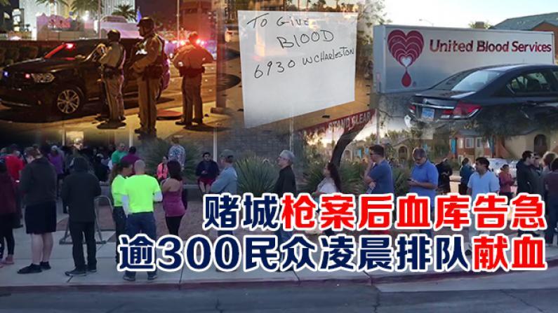 赌城枪案后血库告急 逾300民众凌晨排队献血