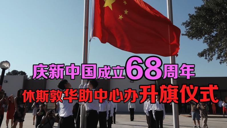 庆中华人民共和国成立68周年 休斯敦华助中心办升旗仪式、国庆晚宴
