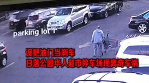 纽约布鲁克林停车场离奇车祸 华男泊车被撞 律师建议尽快验伤