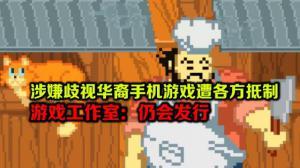 涉嫌歧视华裔手机游戏遭各方抵制 游戏工作室:仍会发行