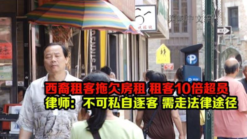 西裔租客拖欠房租 租客10倍超员 律师:不可私自逐客 需走法律途径
