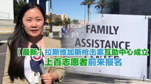【最新】枪击案救助中心成立 帮助家属寻找失散亲人 上百志愿者前来应征