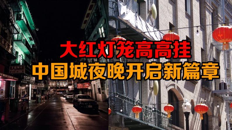 大红灯笼高高挂 旧金山中国城夜生活开启新篇章