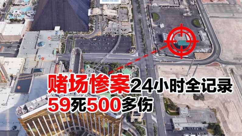赌场惨案24小时全记录 59死500多伤