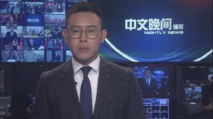 2017年10月02日中文晚间播报
