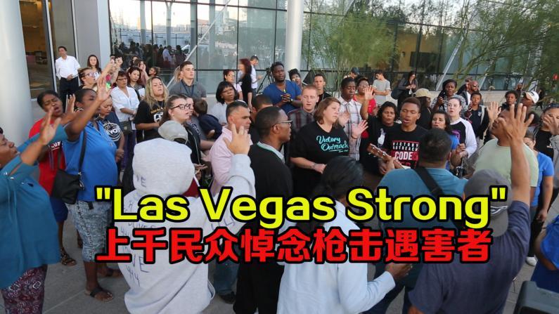 Las Vegas Strong 上千民众悼念枪击案遇害者