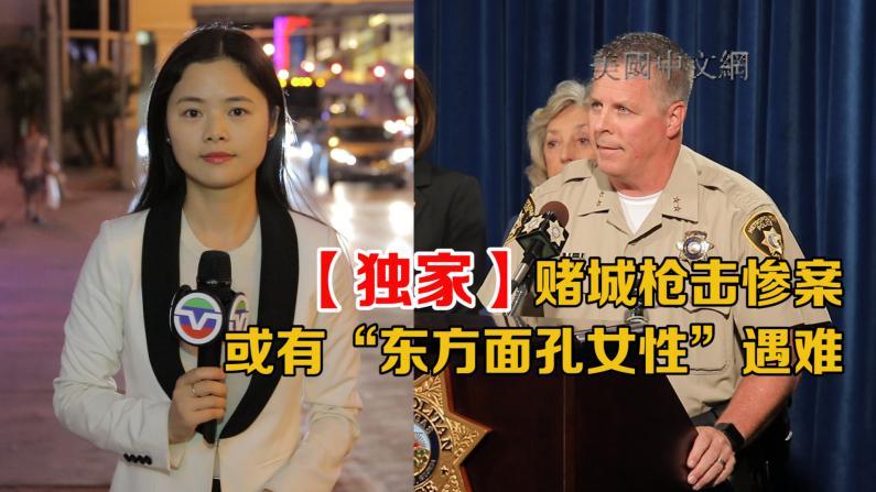 """【独家】赌城枪击惨案或有""""东方面孔女性遇难""""  中国旅游团报平安"""