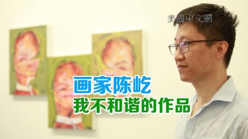 画家陈屹 我不和谐的作品