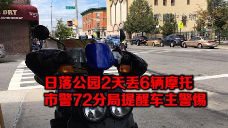 纽约日落公园2天6起摩托失窃案 警方提醒车主为车辆增添防盗措施