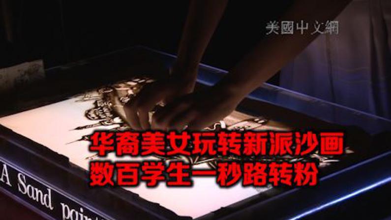 华裔美女玩转新派艺术 沙画家邓露莎亮相纽约布鲁克林