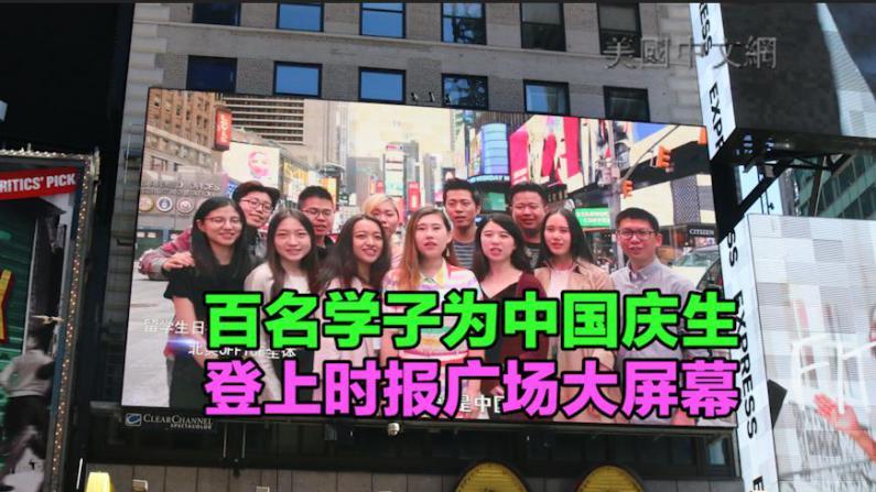 百名学子为中国庆生 登上时报广场大屏幕