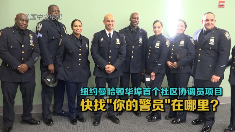 纽约市警7分局启动社区协调员项目  将深入华社与民合作