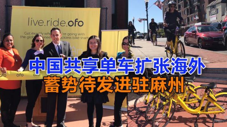 中国共享单车扩张海外 蓄势待发进驻麻州