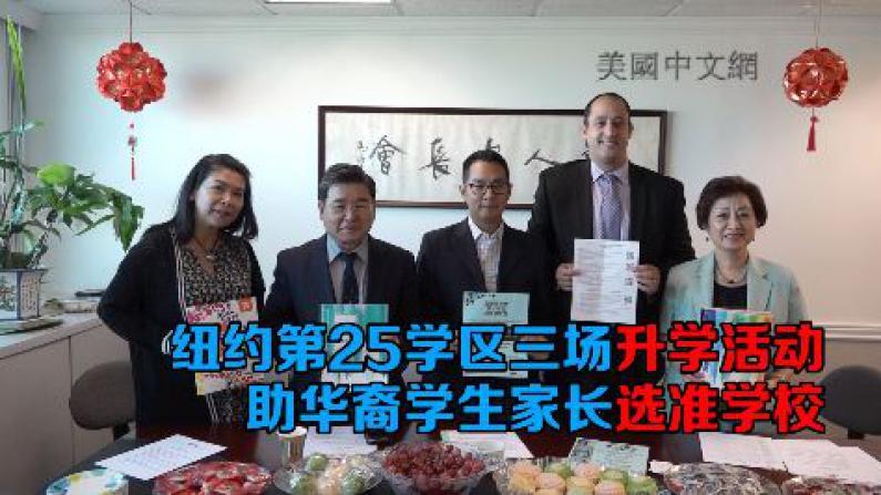 纽约第25学区三场升学活动 助华裔学生家长选准学校