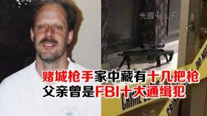 赌城枪手家中藏有十几把枪 父亲曾是FBI十大通缉犯