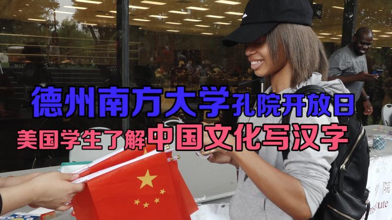德州南方大学孔子学院12周年开放日 美国学生学写中文尝月饼庆中秋