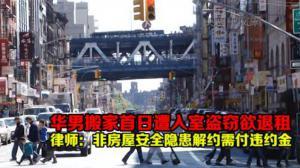 华男搬家首日遭入室盗窃欲退租 律师:非房屋安全隐患解约需付违约金