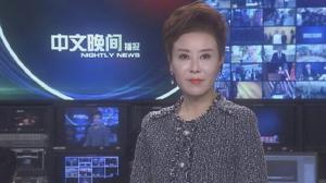 2017年10月03日中文晚间播报