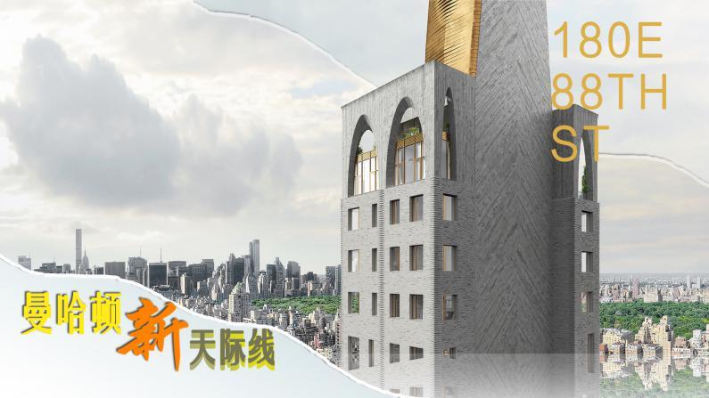 带888的门牌号:丹麦手工砖墙高迪式曲线建筑复燃上东区贵族气