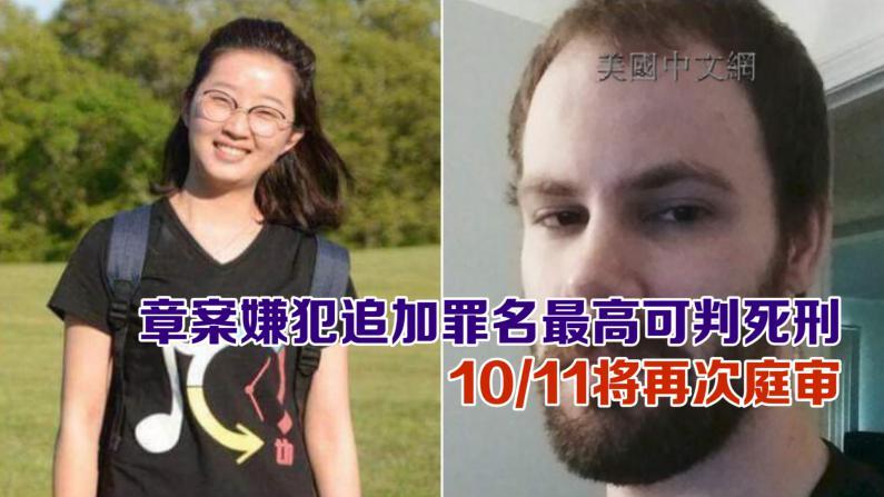 章案嫌犯追加罪名最高可判死刑 10/11将再次庭审