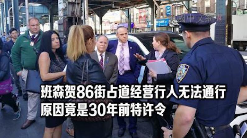 纽约班森贺一街占道经营行路难 市议员联合多个政府部门巡视 呼吁商家遵守法规