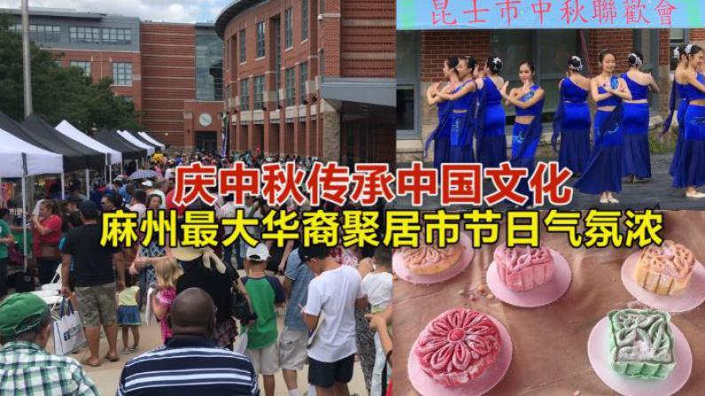 庆中秋传承中国文化  麻州华裔聚居市节日气氛浓