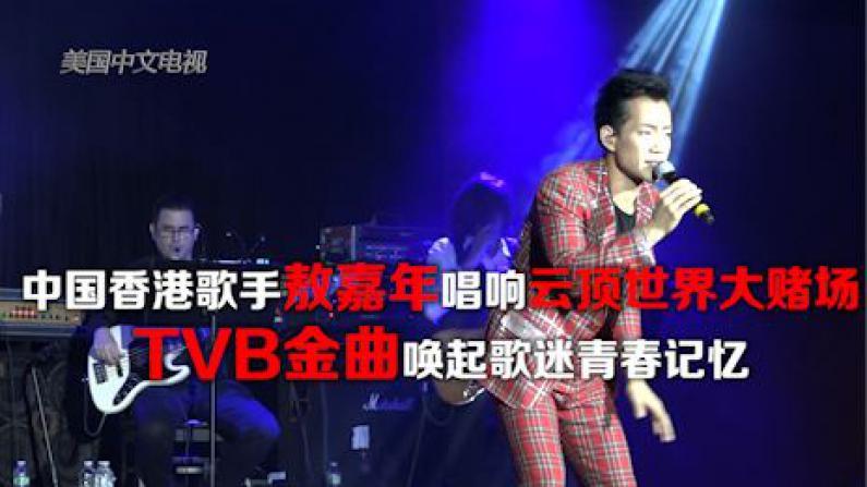 中国香港歌手敖嘉年唱响云顶世界大赌场  TVB金曲唤起歌迷青春记忆