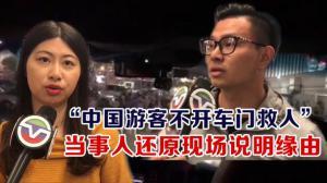 """""""中国游客不开车门救人""""  当事人还原现场说明缘由"""