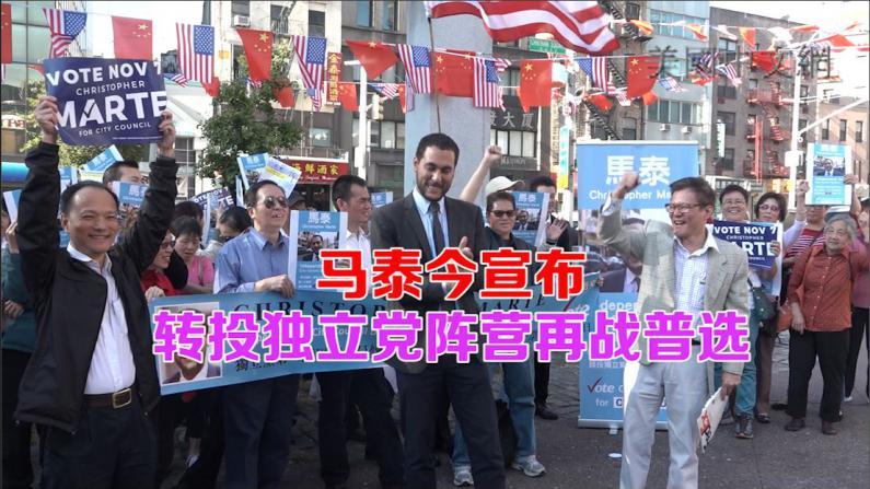 马泰今宣布转投独立党阵营再战普选