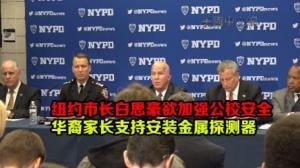 纽约市长白思豪欲加强公校安全 华裔家长支持安装金属探测器