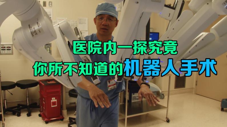 硅谷医院内一探究竟 愈加普遍的手术机器人是什么样?