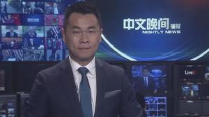 2017年10月04日中文晚间播报