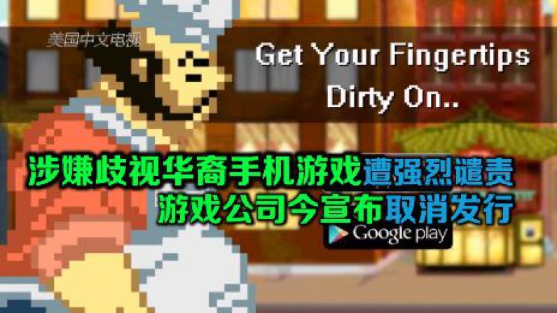 涉嫌歧视华裔手机游戏遭强烈谴责  游戏公司今宣布取消发行