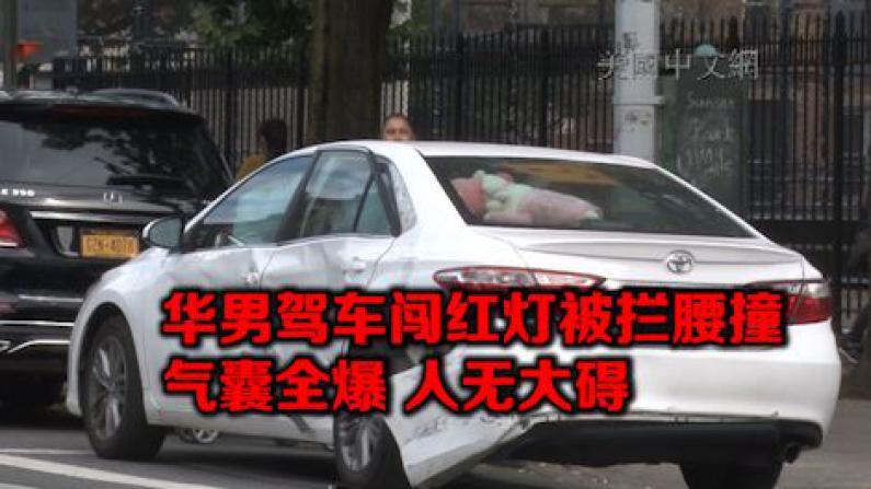 纽约布鲁克林日落公园严重车祸 华男驾白色丰田闯红灯拦腰被撞