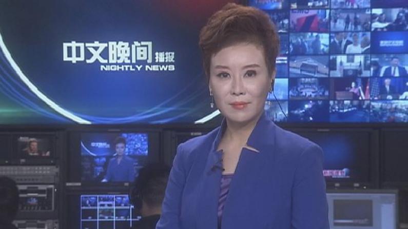 2017年10月05日中文晚间播报