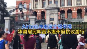 Airbnb冲击波士顿华埠 华裔居民叫苦不堪州府抗议游行