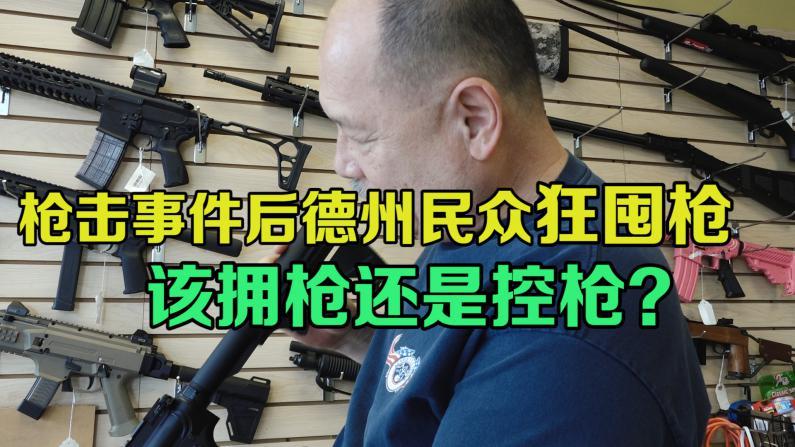 拉斯维加斯枪击后 德州人民狂囤枪导致零件脱销 该控枪还是拥枪?