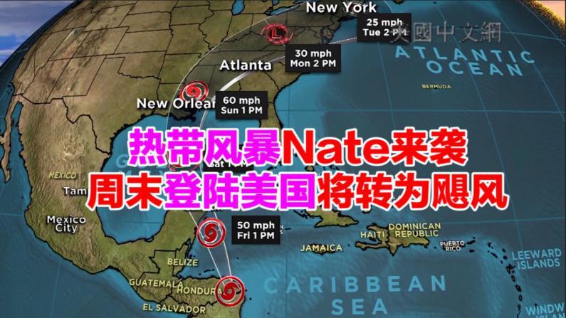 热带风暴Nate来袭 周末登陆美国将转为飓风